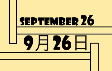 9月26日・September26の文字イラスト