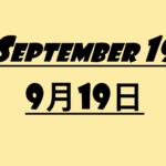 9月19日【何の日・記念日・出来事】世界海賊口調の日・苗字の日・九十九島の日など【星座・誕生花・有名人誕生日】