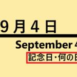 9月4日・September 4・記念日・何の日の文字イラスト