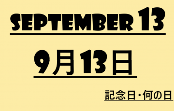 9月13日・September 13・記念日・何の日の文字イラストの画像