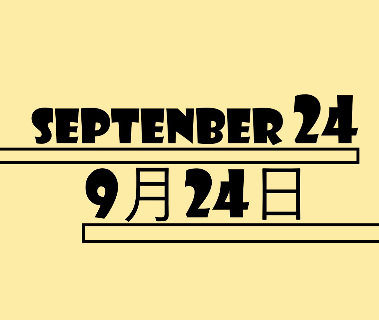 9月24日・September24の文字イラスト
