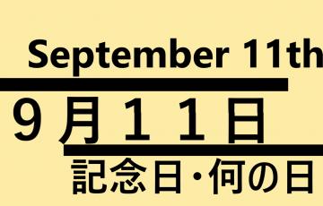 9月11日・September 11・記念日・何の日の文字イラスト
