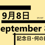 9月8日・September 8・記念日・何の日の文字イラスト