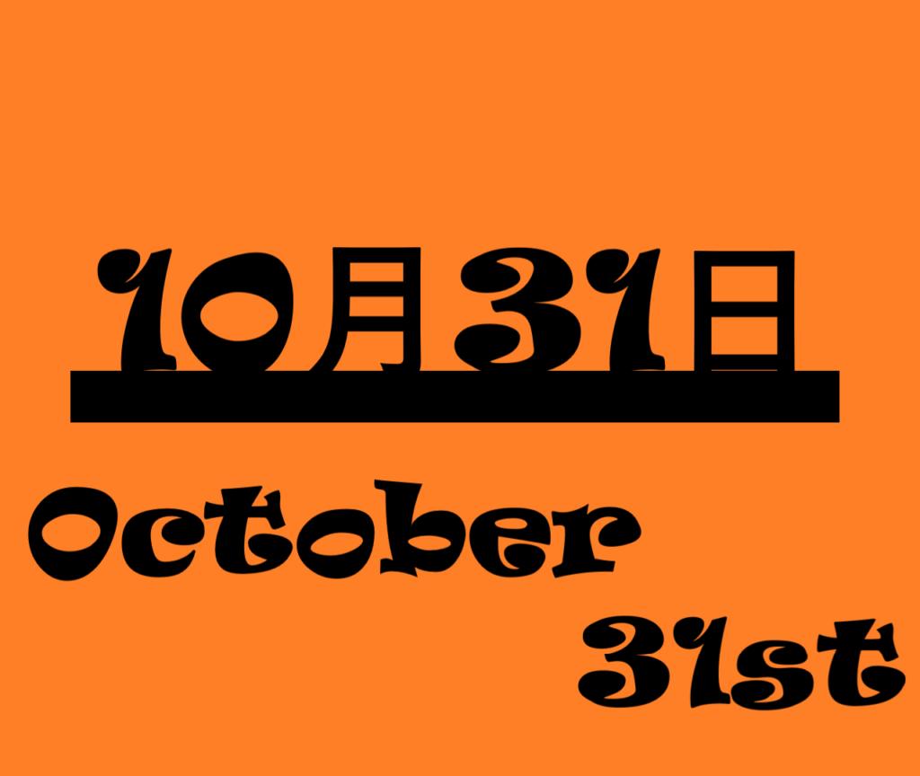 10月31日・October 31stの文字イラスト