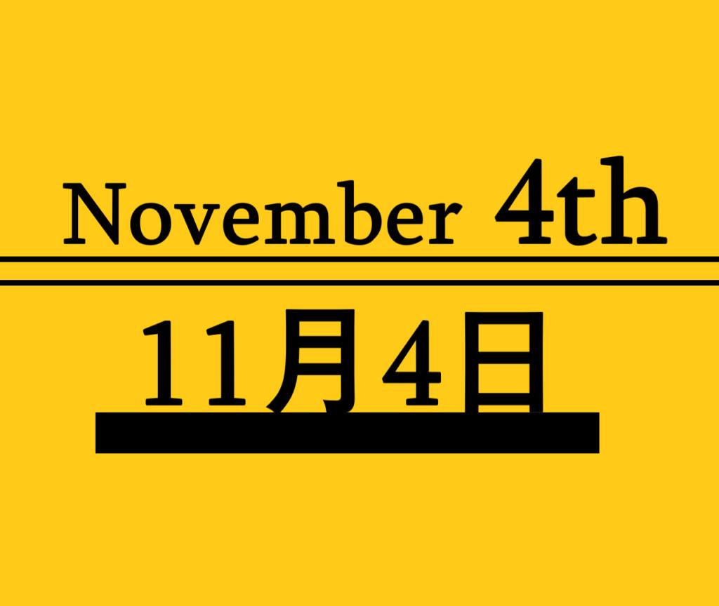 11月4日・November 4thの文字イラスト