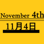 11月4日【何の日?】記念日・出来事・有名人誕生日【かき揚げの日・ユネスコ憲章記念日・いいよの日など】