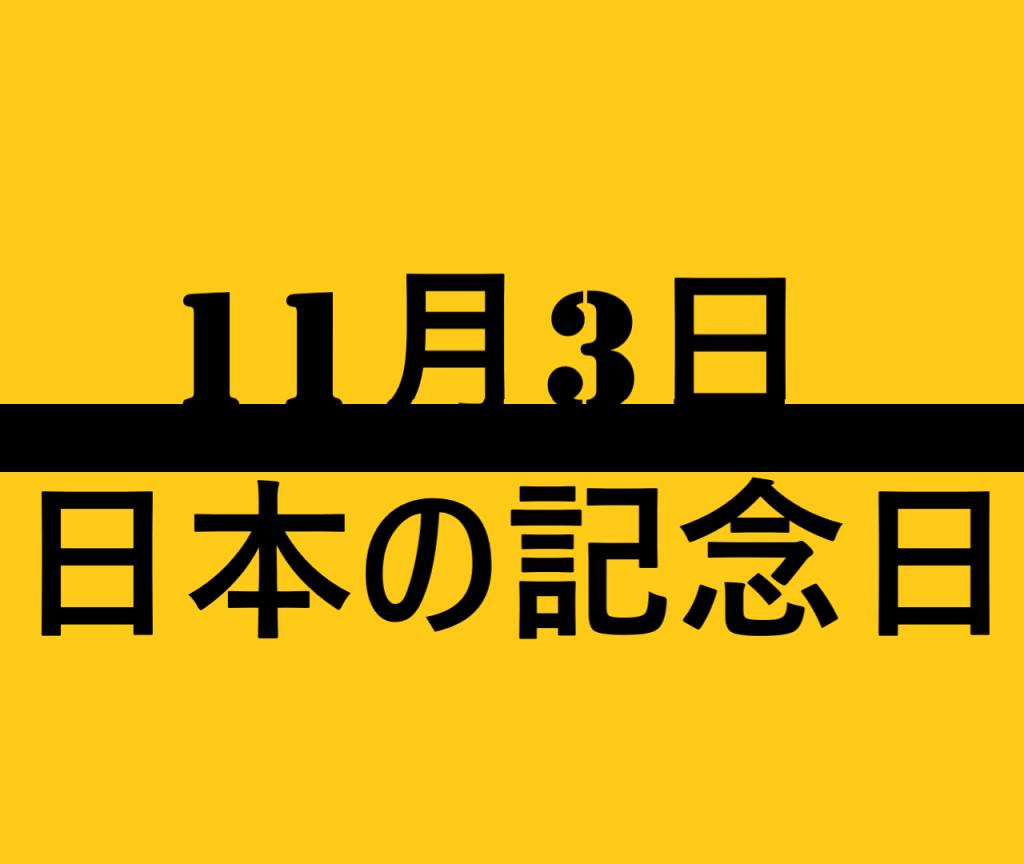 11月3日の日本の記念日の文字イラスト