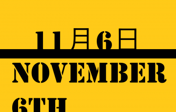 11月6日・Nvember 6thの文字イラスト