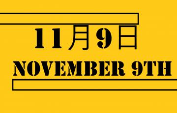 11月9日・November 9thの文字イラスト