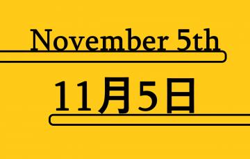 11月5日・Nvember 5th の文字イラスト