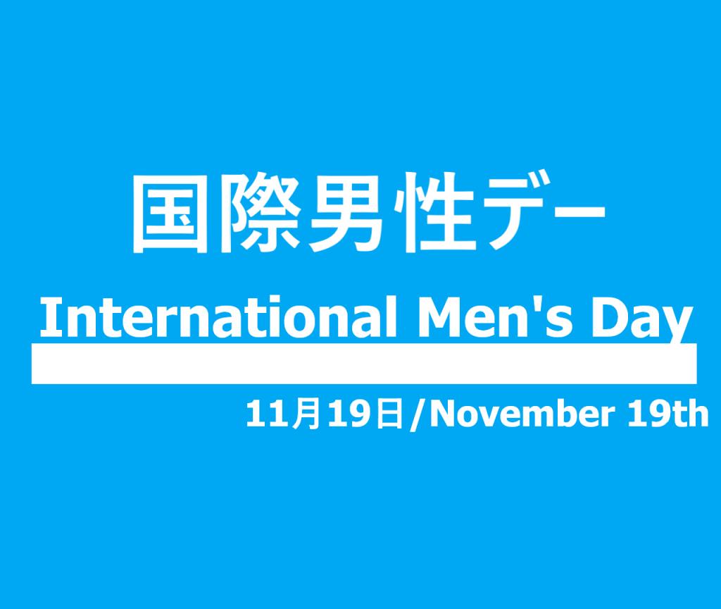 国際男性デーの文字イラスト