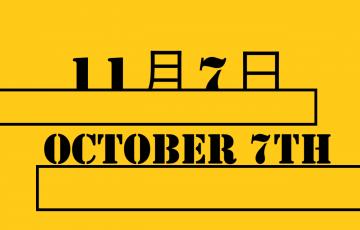 11月7日・November 7thの文字イラスト