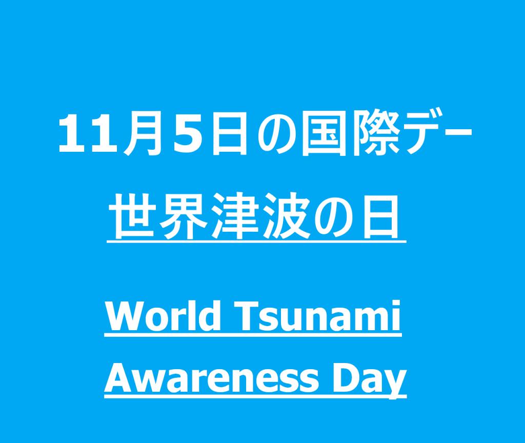 世界津波の日の文字イラスト