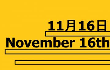 11月16日・November16thの文字イラスト