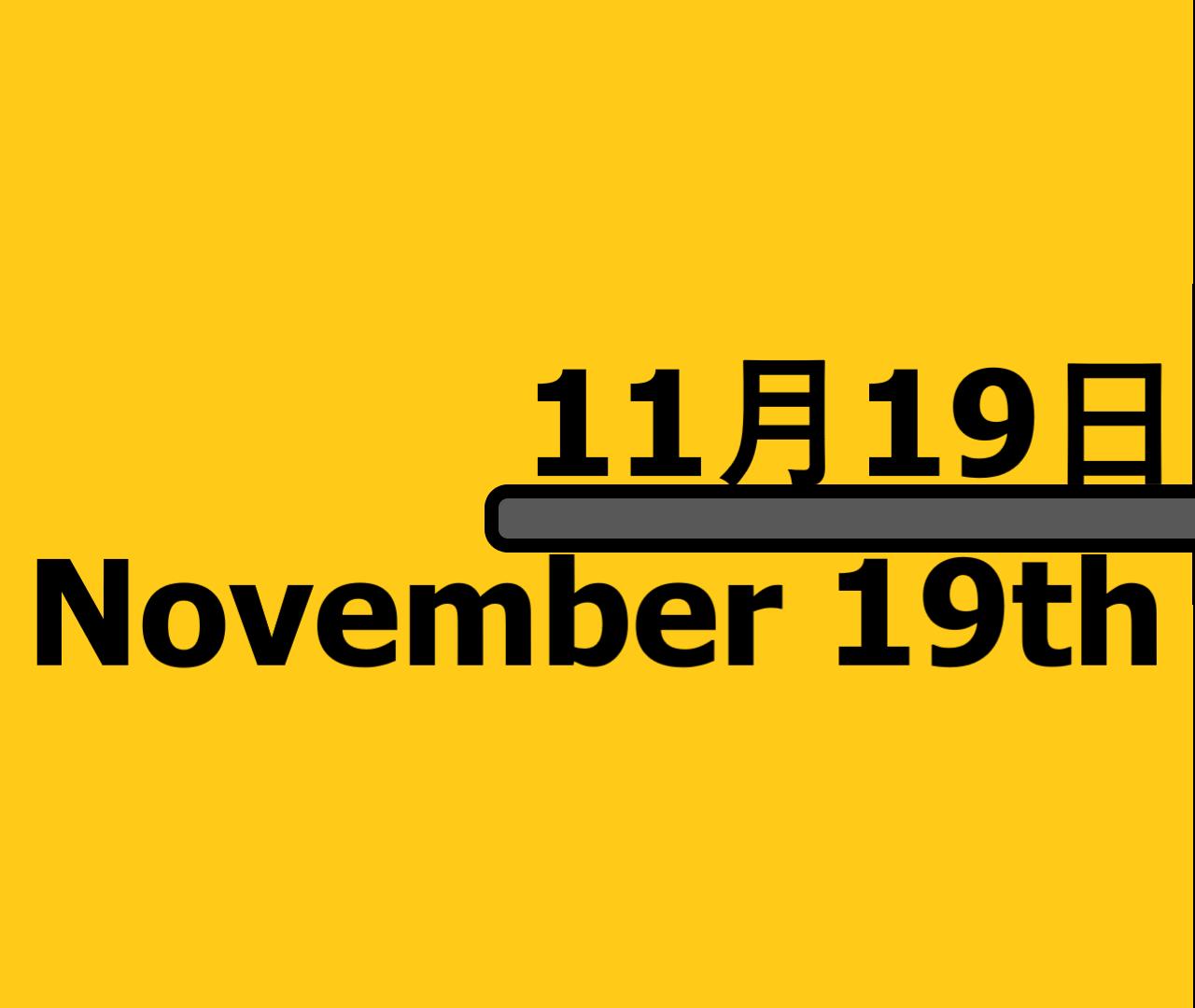 11月19日・November 19thの文字イラスト