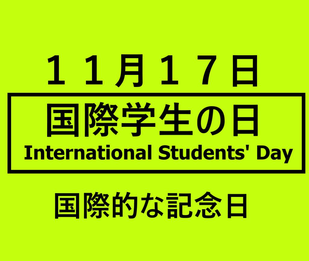 国際学生の日・International Students' Dayの文字イラスト