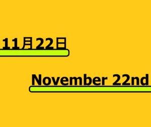 11月22日・November 22ndの文字イラスト