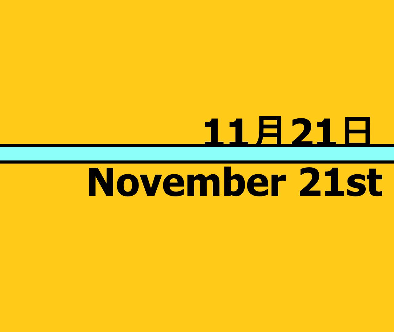 11月21日・November 21thの文字イラスト