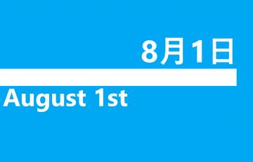 8月1日の文字画像・アイキャッチ用