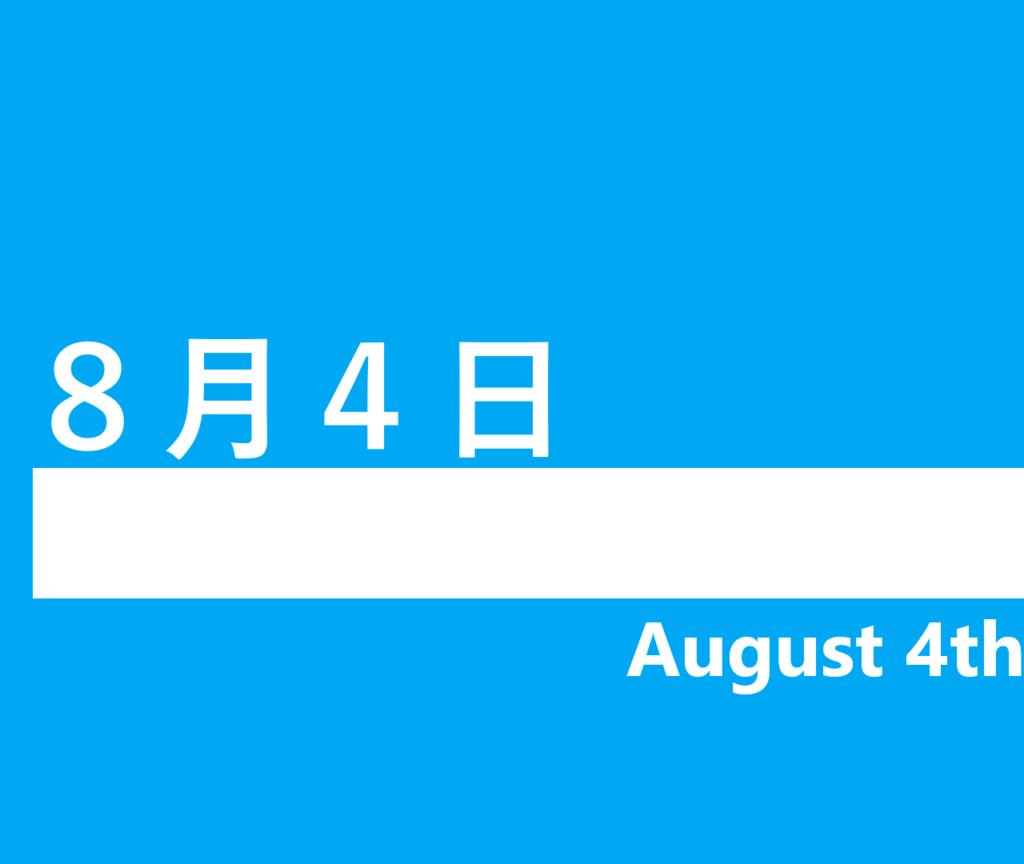 8月4日の文字画像