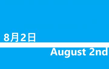 8月2日の文字画像