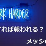 workharderのネオン文字・アイキャッチ