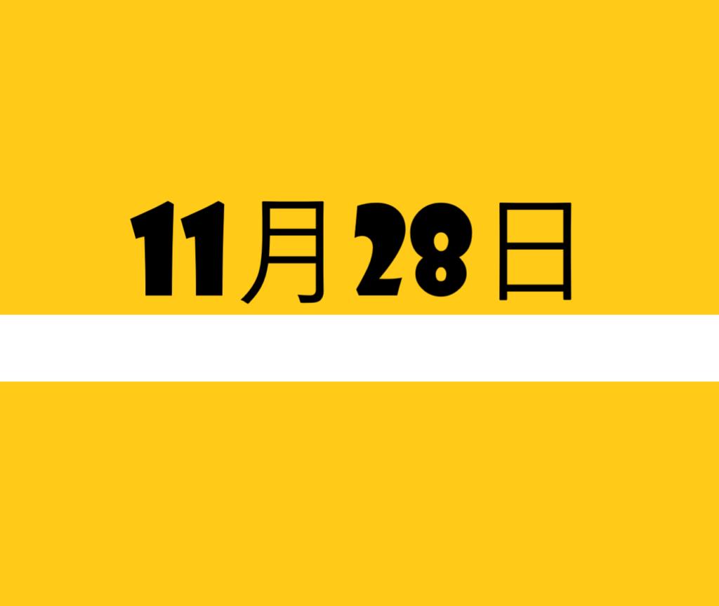 11月28日の文字イラスト
