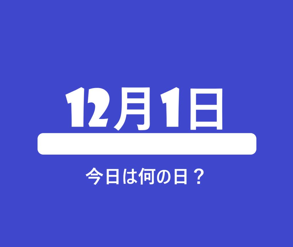 12月1日・今日は何の日?の文字イラスト