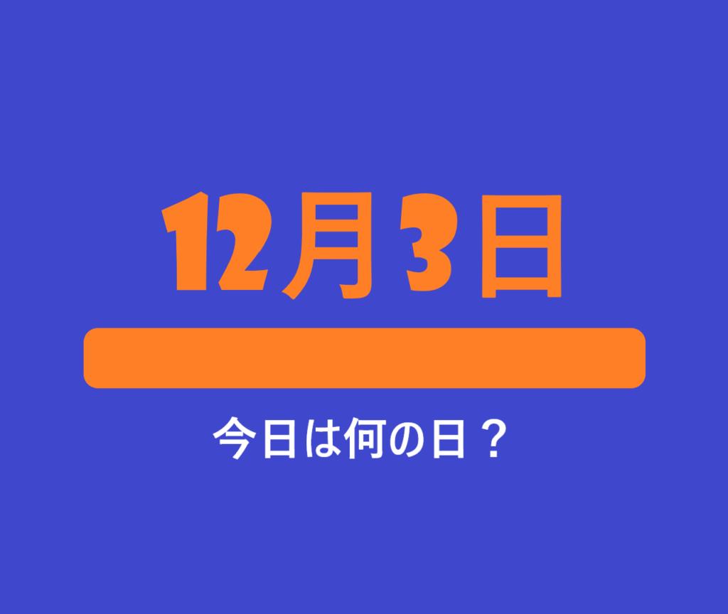 12月3日・今日は何の日?のの字イラスト