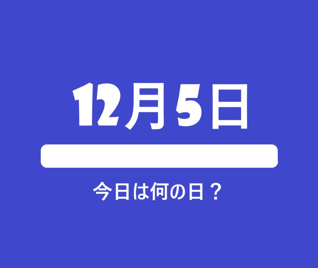 12月5日・今日は何の日?の文字イラスト