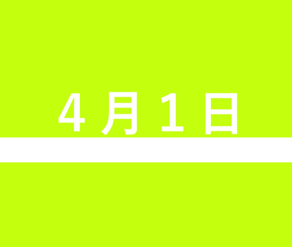 4月1日の文字イラスト