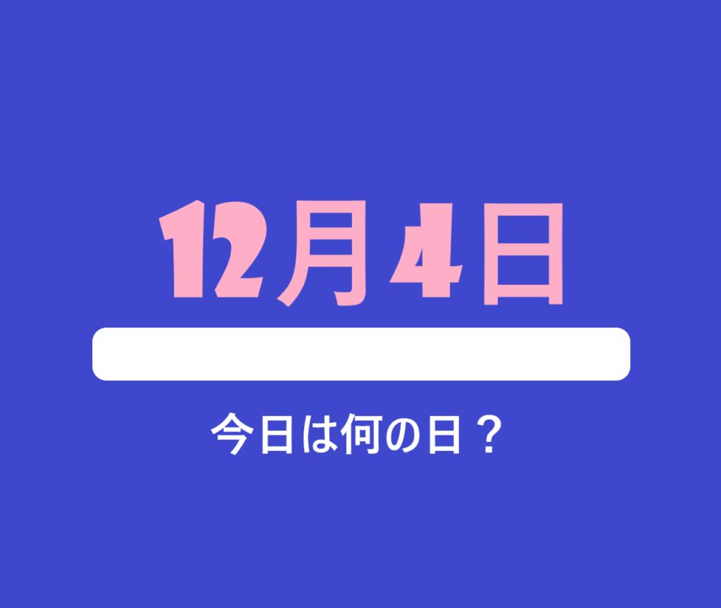 12月4日・今日は何の日?の文字イラスト