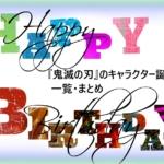 ハッピーバースデー・鬼滅の刃のキャラクター誕生日一覧・まとめの文字イラスト