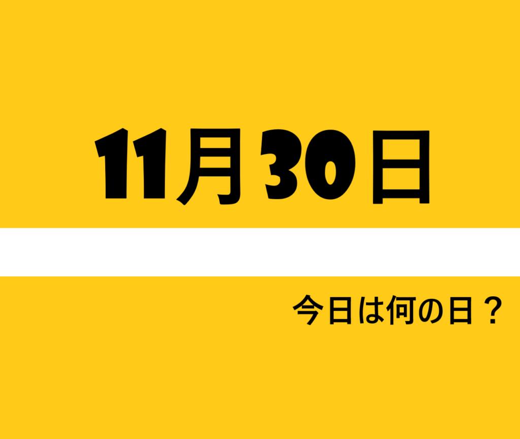 11月30日・今日は何の日?の文字イラスト