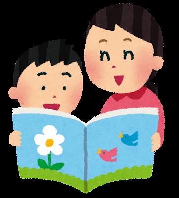 絵本を読むお母さんと男の子