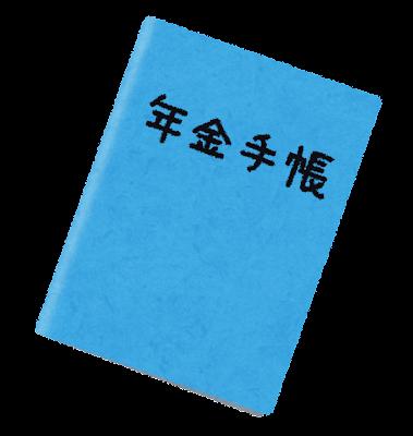年金手帳のイメージ画像