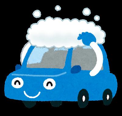 洗車のイメージ画像