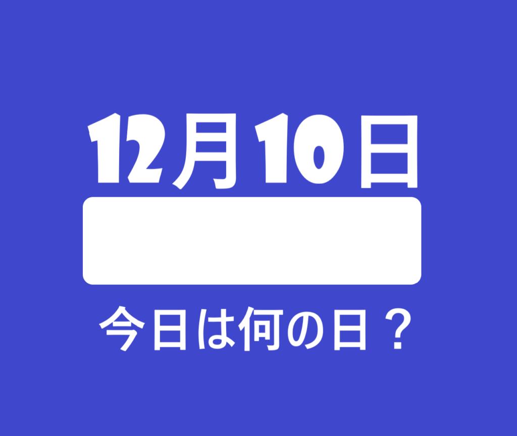 12月10日・今日は何の日?の文字イラスト