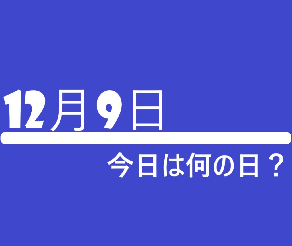12月9日・今日は何の日?の文字イラスト