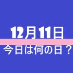 12月11日・今日は何の日?の文字イラスト