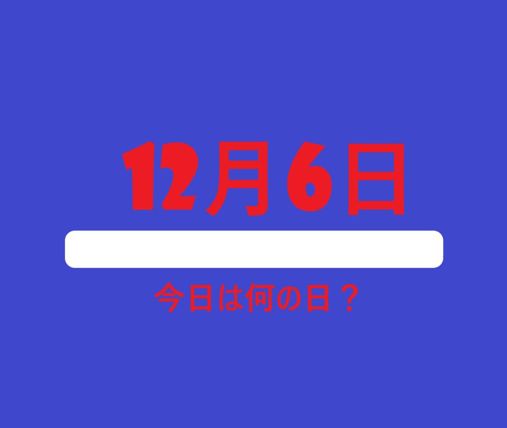 12月6日・今日は何の日?の文字イラスト