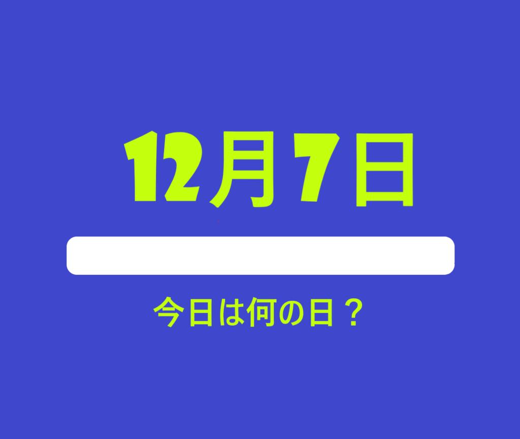 12月7日・何の日?の文字イラスト