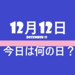 12月12日・今日は何の日?の文字イラスト