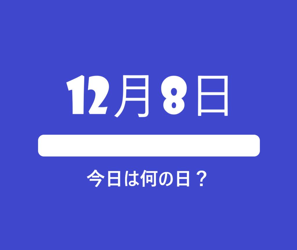 12月8日・今日は何の日?の文字イラスト